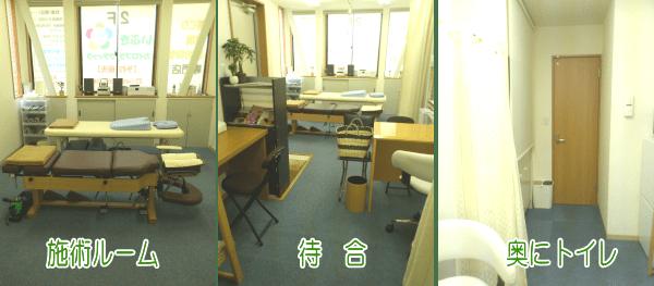 埼玉県川越市の頭痛専門マッサージ整体院「いぶきカイロプラクティック」店内風景