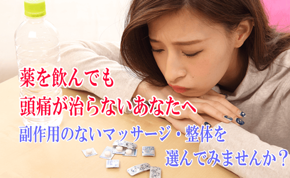 埼玉県川越市の頭痛専門マッサージ整体院「いぶきカイロプラクティック」頭痛について