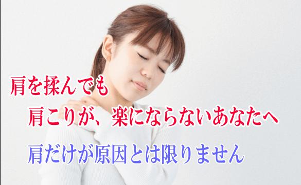 埼玉県川越市の頭痛専門マッサージ整体院「いぶきカイロプラクティック」肩こりについて