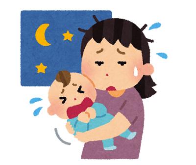 育児疲れ(夜泣き)