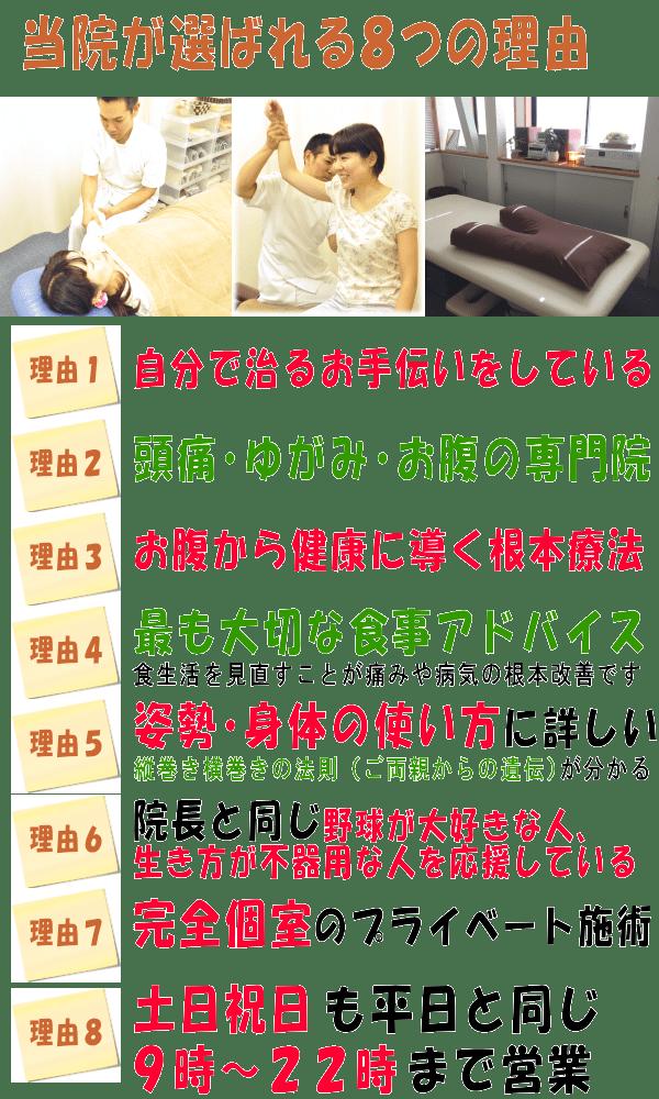 埼玉県川越市の頭痛・肩こり専門マッサージ整体院「いぶきカイロプラクティック」川越市の整体で当院が選ばれる7つの理由