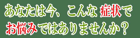 埼玉県川越市の頭痛・肩こり専門マッサージ整体院「いぶきカイロプラクティック」