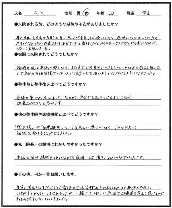 埼玉県川越市の頭痛・肩こり専門マッサージ整体院「いぶきカイロプラクティック」患者さんの声