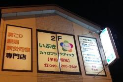 店舗の夜の外観
