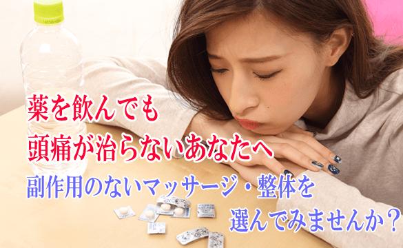 埼玉県川越市の頭痛・肩こり専門マッサージ整体院「いぶきカイロプラクティック」頭痛について