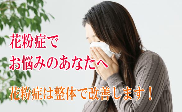 花粉症・アレルギー性鼻炎でお悩みのあなたへ