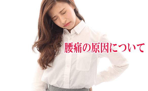 埼玉県川越市の頭痛・便秘専門マッサージ整体院「いぶきカイロプラクティック」腰痛の原因