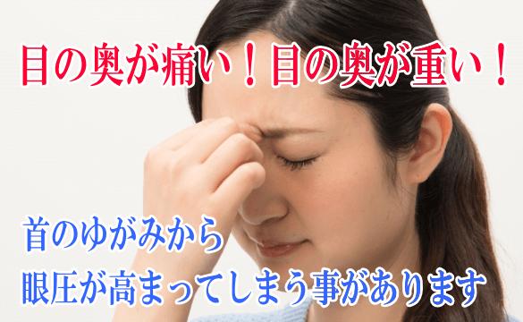 埼玉県川越市の頭痛・肩こり専門マッサージ整体院「いぶきカイロプラクティック」目の奥の痛み・目の奥の重さ